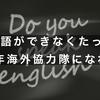 英語ができなくたって青年海外協力隊になれる 語学力はそこまで重要ではない