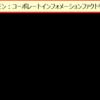 データウェアハウスアーキテクチャ(1)