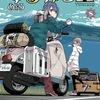 「ゆるキャン△」8巻(あfろ)合同キャンプで伊豆へ、ジオパーク巡りの旅に出発。