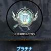 【MU Legend】目標達成!!今後について