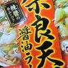 寿がきや・奈良天理醤油ラーメン