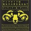 『アンドロイドは電気羊の夢をみるか』から考える「見栄」の人間らしさについて
