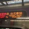 台北 桃園空港 MRT 空港線 ついに開業!
