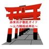 【ツベルクリンWalker】添乗員が徹底ガイド~元乃隅稲成神社(山口県)~