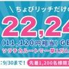 【復活速報】22,240ポイント!MIカードは初年度年会費無料で一撃10,000マイル!