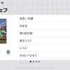 【ウイイレアプリ2019】FPチェフ レベマ能力値!!