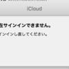 MacでApple ID でトラブって死にかけた時の対処法