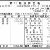 オタフクソース株式会社 第11期決算公告