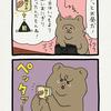 悲熊「おにぎり」