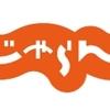 じゃらんリサーチセンター×岐阜県、秋の行楽シーズンに向けた宿泊キャンペーンを開始