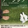 日本人は古来から知っていた👣  地球に🌏直接、裸足を大地に着ける。と、体の痛み、溜まったモノが排出される。砂風呂、砂浜に足を埋める