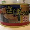 サバ缶、キムチ、長ネギのポン酢和えがさっぱり美味しい【月花さば水煮/マルハニチロ】