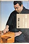 「無事是名馬」将棋の加藤一二三九段が遂に現役最年長記録・対局最高齢記録を更新しました。(追記しました)