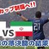 ウイイレ2019|AFCアジアカップ準決勝日本vsイランの結果をシミュレート