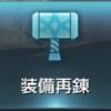 【LOST ARK】装備再錬(強化)の必要素材をまとめ その1(IL310編)