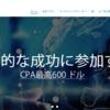 iFOREX、アフィリエイトとお友達紹介プログラムの登録手順を解説!!