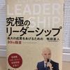 読了)究極のリーダーシップ