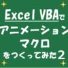 【ExcelVBA】画像アニメーションマクロを作ってみた2