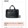 即買い!&ROSY シュウウエムラ メイクアップアーティストバッグ