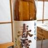 【春霞 初しぼり生 純米酒】の感想・評価:いつかかならず思い出す。そんなお酒。