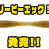 【ティムコ】ツインボディのテールレスグラブ「クリーピーエッグ 34」発売!