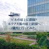 ルクア大阪|ビルと緑に囲まれた屋上庭園の行き方