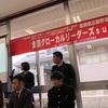 探求学習の最先端!グローカルリーダーサミット in 飯野高校(宮崎県えびの市)に参加してきました。