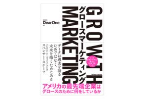 Kindleカテゴリ【グローバル・マーケティング 】ベストセラー1位