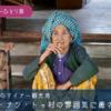 【バガンのマイナーおすすめ観光地】バガンビューイングタワー&ミンナントゥ村 ミャンマーひとり旅③