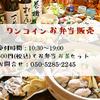 【オススメ5店】沖縄市・うるま・西原・北中城(沖縄)にある和食が人気のお店