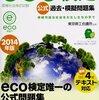 エコ検定(環境社会検定試験)受けてきました