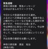 #340 「GWはがまんのウィーク」 緊急速報メールで自粛要請も批判相次ぎ、知事陳謝 県の担当者は「最も効果的」