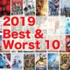 2019年映画ベスト10&ワースト10大紹介! Machinakaが選ぶ珠玉の傑作&駄作