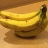 【冷凍しても固くないバナナ】材料1つで簡単レシピ