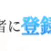 10月2日からの「COMSA」トークンセールにおける、1COMSA=○○Zaif問題