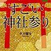 【参道サイクリング動画付】隠れた埼玉の名所 大宮公園の特徴とアクセス