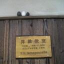 きやすさ一番!親切丁寧の店!(^^ゞ宜しくお願いします。問い合わせ歓迎!tamagonosite@pure.ocn.ne.jp