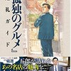 『孤独のグルメ』巡礼ガイド(扶桑社)