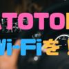 ATOTOのナビにはWi-Fiが必要!どうやって繋げるのか解説します!