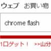 楽天Web検索で「本日満口達成」と出て5口以上増えない場合 → firefoxをリフレッシュ+拡張機能を再インストールする