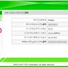 NURO光提供ルーターのF660Aで通信速度が遅い!!無料で高速化する方法