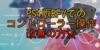 PS4版BFVでのコントローラー操作改善の方法