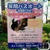 琵琶湖博物館の年間パスポートがお得なわけ