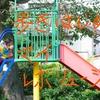 新人パパ奮闘記その11】~「歩き始めたマイレボリューション」1歳1か月を超え、歩き始め、パワーアップした息子~