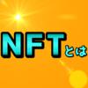 『NFT 仮想通貨 とは』と検索したあなたへ。分かった気になれる仮想通貨ざっくり解説