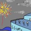 【おしらせ】親水公園の花火大会が今年も開催されます。