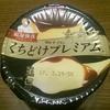 【プリン】明治 ザ プリン くちどけプレミアム