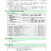 九州北部豪雨災害の被災者に対する相談所の開設(福岡法務局)