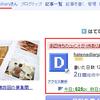 トップページに他の方のIDにてログイン中の情報が表示される不具合