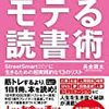 """PDCA日記 / Diary Vol. 118「最後は運?」/ """"Ultimately luck is everything?"""""""